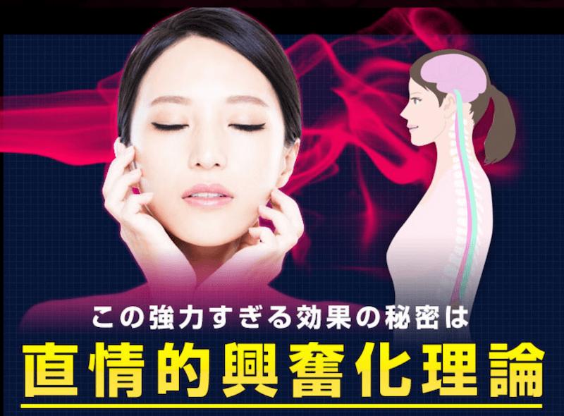 女性用媚薬Dropの効果