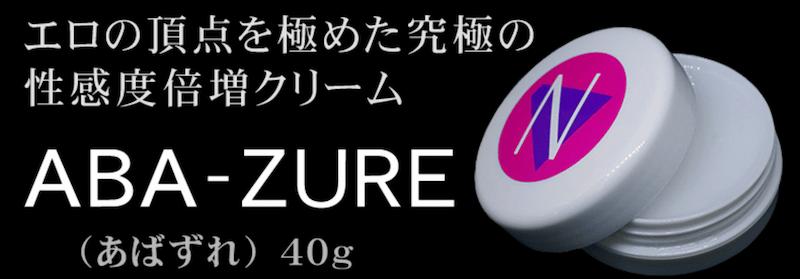 ABA-ZURE(あばずれ)