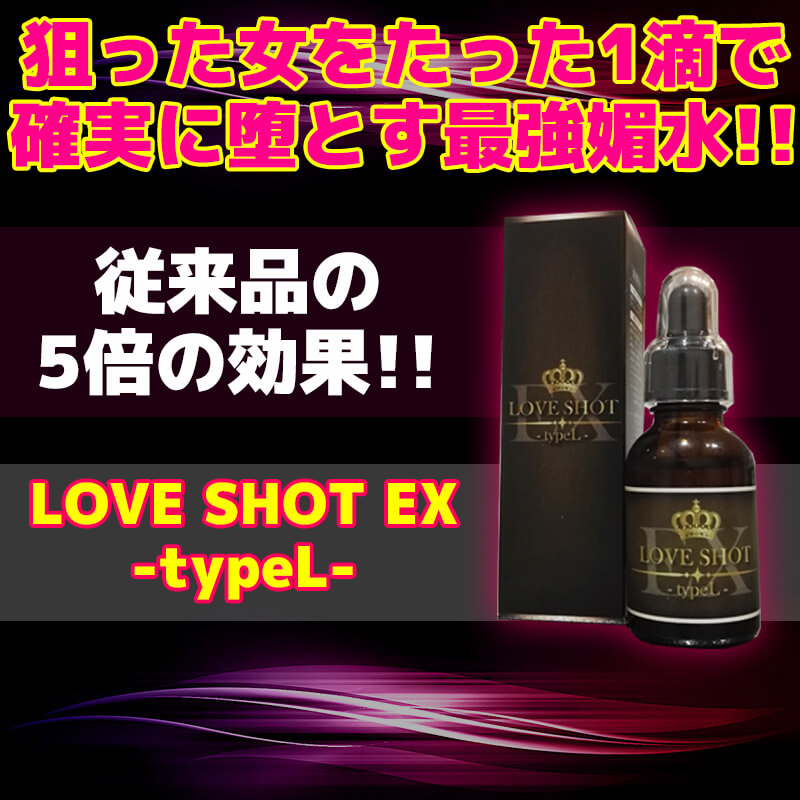 LoveShotEX